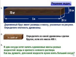 Решение задач. 2. 1. В два сосуда хотят налить одинаковые массы разных жидкос