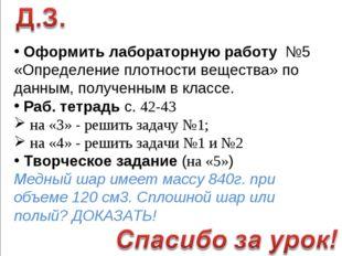§ 21. Ответить на вопросы (устно), выучить определения. Упр. 7 (3, 5) письмен