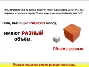 Тела, изготовленные из разных веществ, имеют одинаковую массу (m1 = m2). Напр