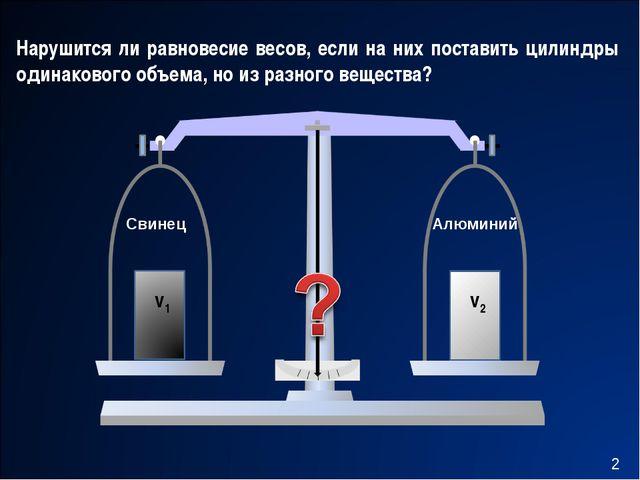 v2 v1 Свинец Алюминий Нарушится ли равновесие весов, если на них поставить ци...