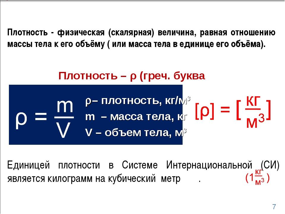 Единицей плотности в Системе Интернациональной (СИ) является килограмм на куб...