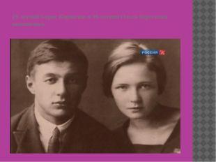 19-летний Борис Корнилов и 16-летняя Ольга Берггольц поженились