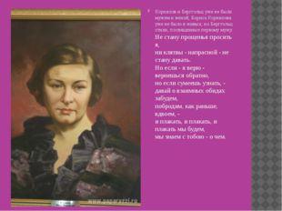Корнилов и Берггольц уже не были мужем и женой, Бориса Корнилова уже не было