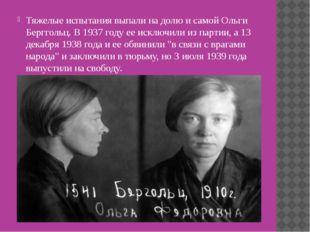 Тяжелые испытания выпали на долю и самой Ольги Берггольц. В 1937 году ее иск
