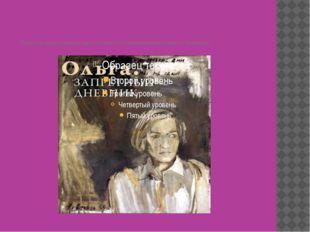 Ольга Берггольц в одночасье вдруг стала поэтом, олицетворяющим стойкость Лен