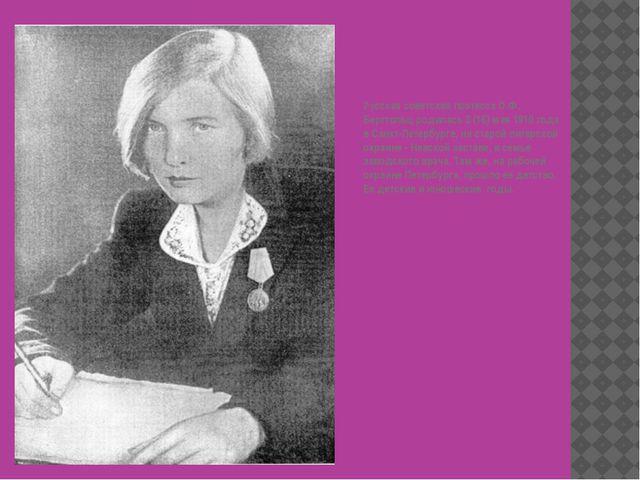 Русская советская поэтесса О.Ф. Берггольц родилась 3 (16) мая 1910 года в Сан...