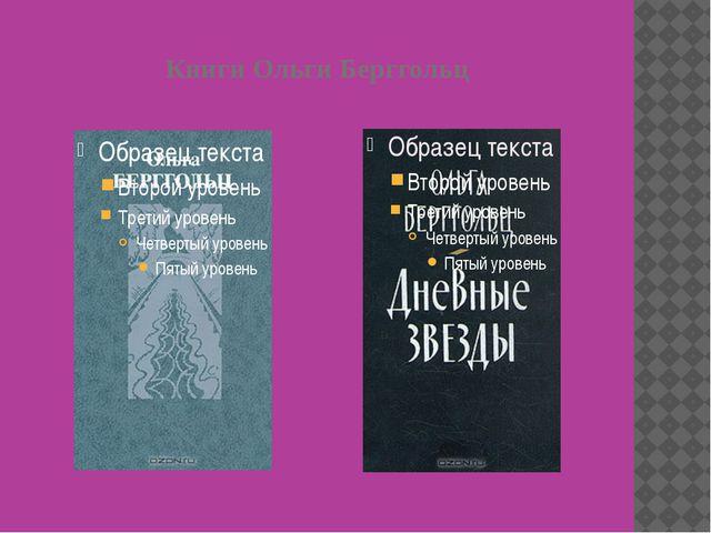 Книги Ольги Берггольц