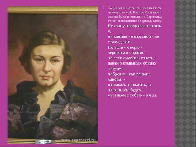 Корнилов и Берггольц уже не были мужем и женой, Бориса Корнилова уже не было...