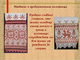 Название и предназначение полотенца Древние славяне считали, что жизнь челове