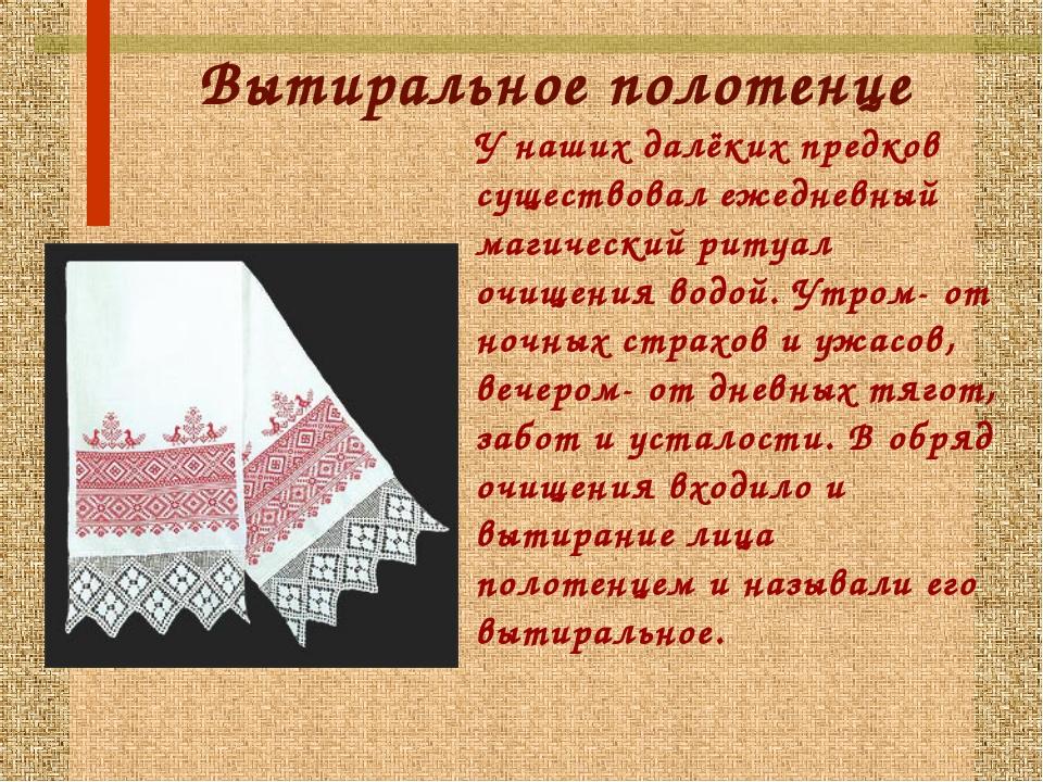Вытиральное полотенце У наших далёких предков существовал ежедневный магическ...