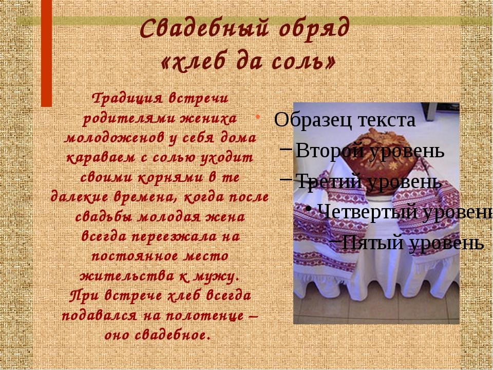 Свадебный обряд «хлеб да соль» Традиция встречи родителями жениха молодоженов...
