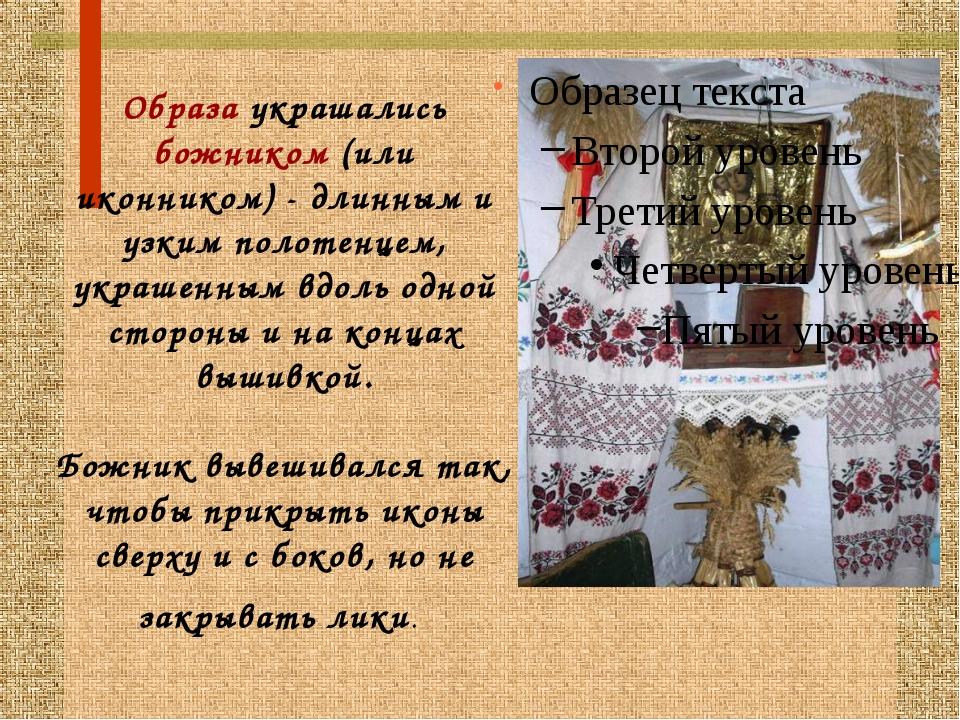 Образа украшались божником (или иконником) - длинным и узким полотенцем, укра...