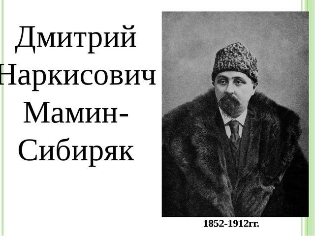 Дмитрий Наркисович Мамин- Сибиряк 1852-1912гг.
