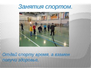 Занятия спортом. Отдай спорту время, а взамен получи здоровье.