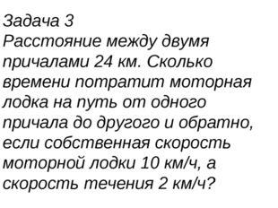 Задача 3 Расстояние между двумя причалами 24 км. Сколько времени потратит мот
