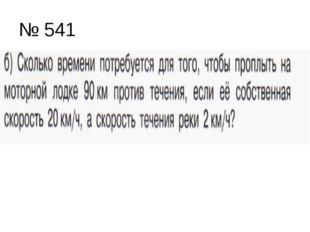 № 541