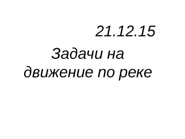 21.12.15 Задачи на движение по реке