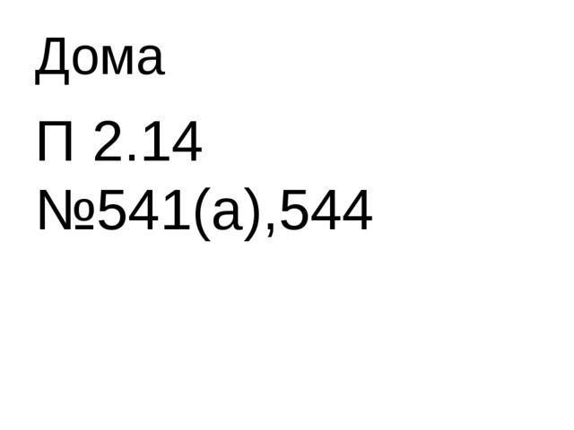 Дома П 2.14 №541(а),544