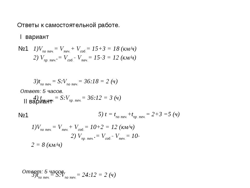 Ответы к самостоятельной работе. I вариант 1)Vпо теч.= Vтеч.+ Vсоб.= 15+3 =...