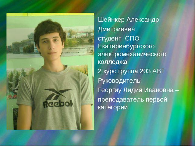 Шейнкер Александр Дмитриевич студент СПО Екатеринбургского электромеханическ...