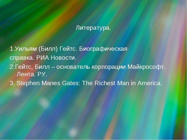 Литература. 1.Уильям (Билл) Гейтс. Биографическая справка. РИА Новости. 2.Гей...