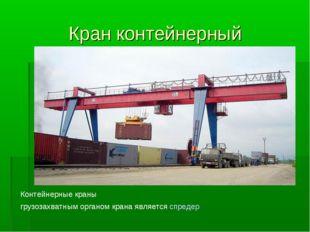 Кран контейнерный Контейнерные краны грузозахватным органом крана является сп