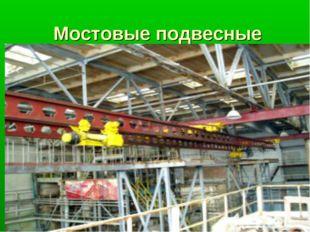 Мостовые подвесные