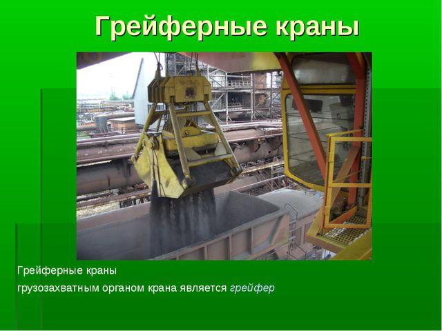 Грейферные краны Грейферные краны грузозахватным органом крана является грейфер