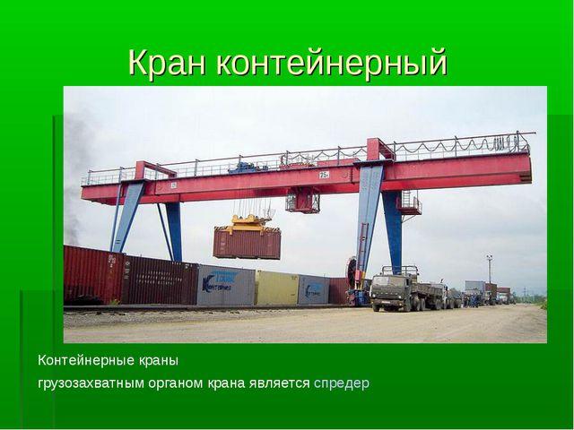 Кран контейнерный Контейнерные краны грузозахватным органом крана является сп...