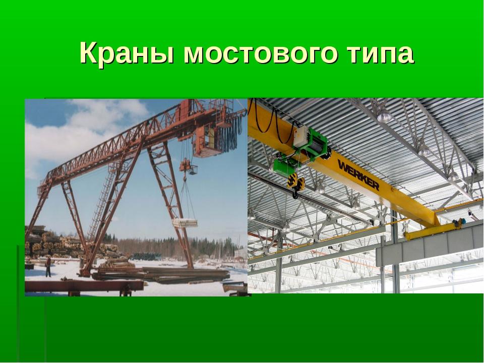 Краны мостового типа