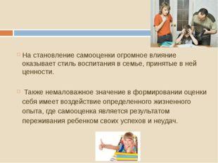 На становление самооценки огромное влияние оказывает стиль воспитания в семь