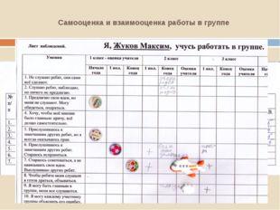 Самооценка и взаимооценка работы в группе