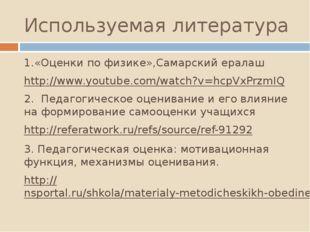 Используемая литература 1.«Оценки по физике»,Самарский ералаш http://www.yout