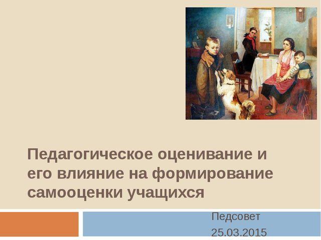 Педагогическое оценивание и его влияние на формирование самооценки учащихся П...