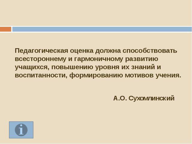 Педагогическая оценка должна способствовать всестороннему и гармоничному раз...