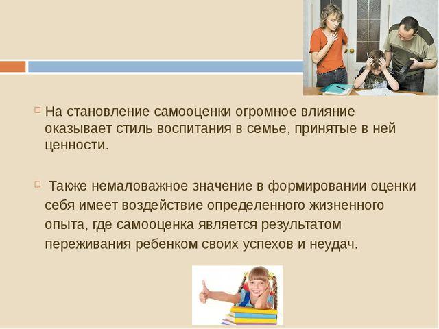 На становление самооценки огромное влияние оказывает стиль воспитания в семь...