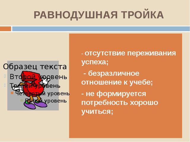 РАВНОДУШНАЯ ТРОЙКА - отсутствие переживания успеха; - безразличное отношение...