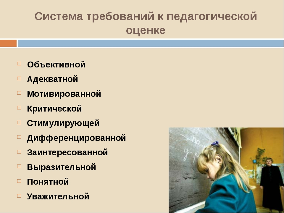 Система требований к педагогической оценке Объективной Адекватной Мотивирован...