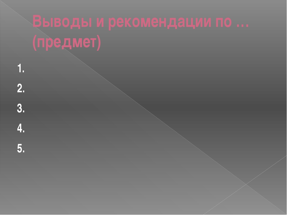 Выводы и рекомендации по … (предмет) 1. 2. 3. 4. 5.