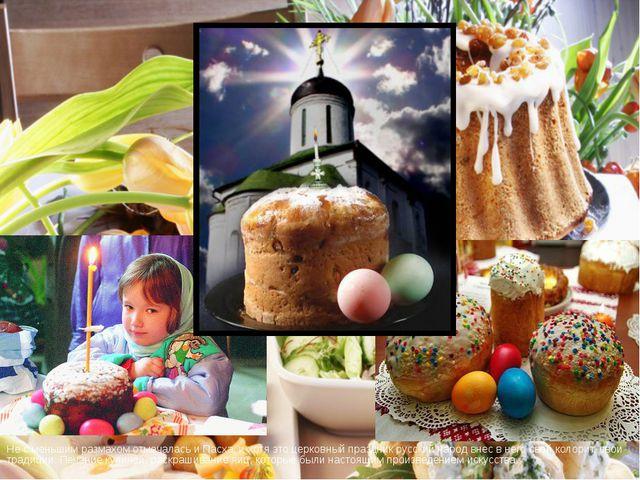 Не с меньшим размахом отмечалась и Пасха, и хотя это церковный праздник русс...