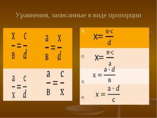 Уравнения, записанные в виде пропорции   1) 2) 3) 4)