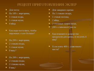 РЕЦЕПТ ПРИГОТОВЛЕНИЯ ЭКЛЕР Для теста: На 100 г. маргарина, 1 стакан воды, 1 с
