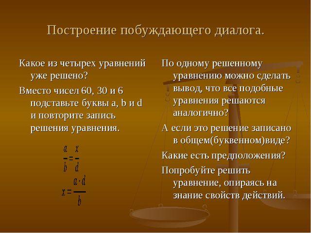 Построение побуждающего диалога. Какое из четырех уравнений уже решено? Вмест...