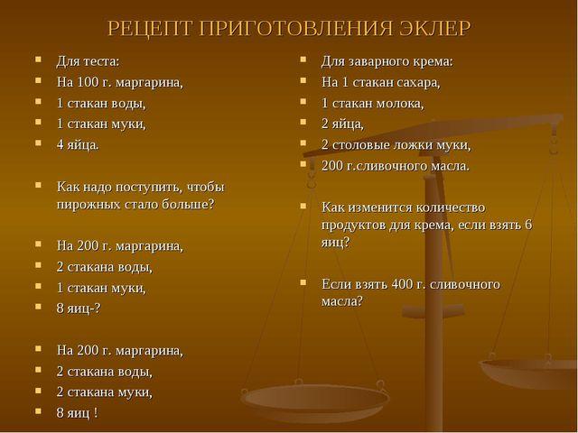 РЕЦЕПТ ПРИГОТОВЛЕНИЯ ЭКЛЕР Для теста: На 100 г. маргарина, 1 стакан воды, 1 с...