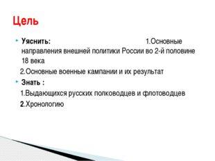 Уяснить: 1.Основные направления внешней политики России во 2-й половине 18 ве