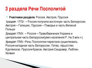 Участники раздела: Россия, Австрия, Пруссия 1раздел: 1772г. – Россия получила