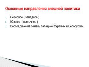 Северное ( западное ) Южное ( восточное ) Воссоединение земель западной Украи