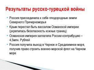 Россия присоединила к себе плодородные земли Северного Причерноморья Крым пер