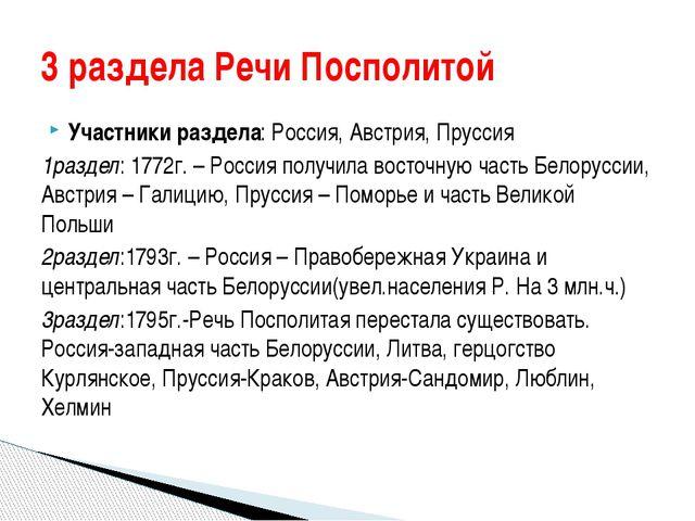 Участники раздела: Россия, Австрия, Пруссия 1раздел: 1772г. – Россия получила...