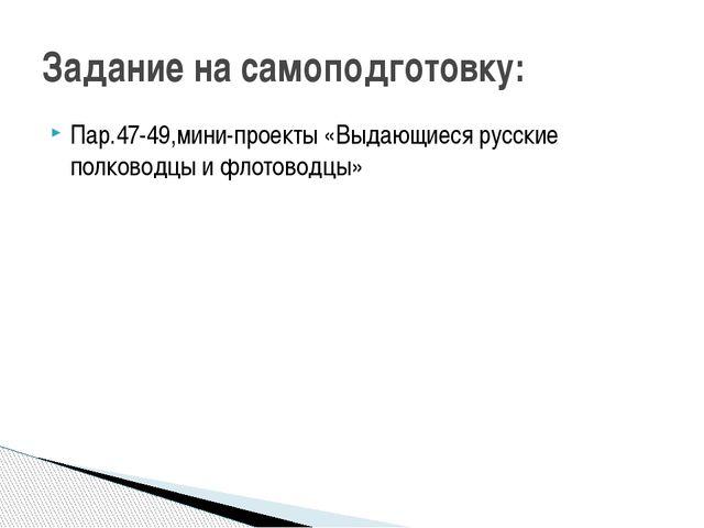 Пар.47-49,мини-проекты «Выдающиеся русские полководцы и флотоводцы» Задание н...